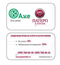 AVE АПТЕКА и Патеро клиник: -5% и -15%