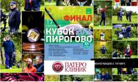 ФИНАЛ серии гольф турниров «Кубок Пирогово»!