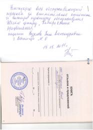 Бурлова Нина Александровна