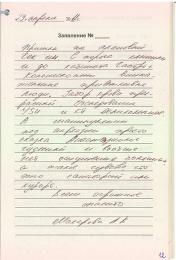 Макарова Л.В.