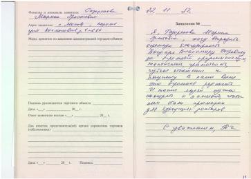 Разоренова Мария Эрастовна