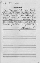 Сальников Алексей Леонидович