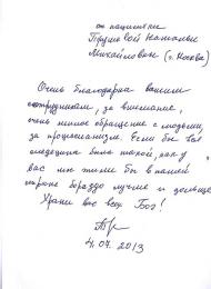 Трушева Наталья Михайловна