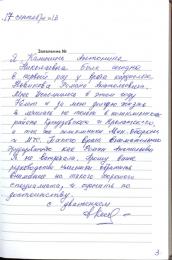 Калинина Антонина Николаевна