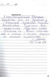 Коростышевский Григорий Борисович