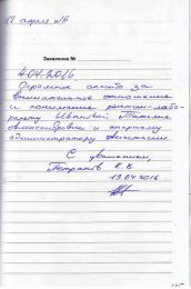 Петраков К.В.