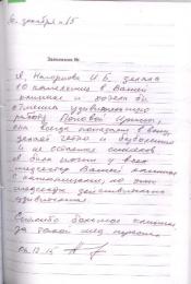 Нагорнова И.Б.