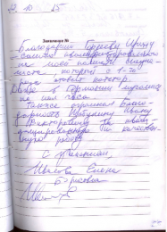 Иванова Елена Борисовна