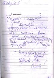 Коржова С.В.