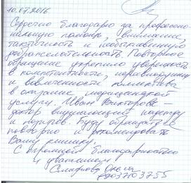 Смирнова Ольга