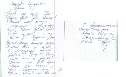 Коржова Светлана Владимировна