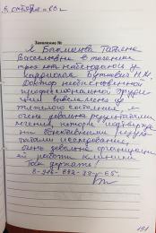 Татьяна Васильевна Богомолова