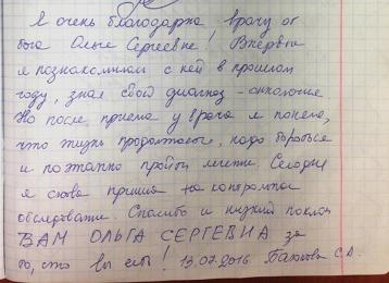 Баюкова С.А.