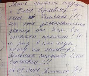 Погосян Т.А.