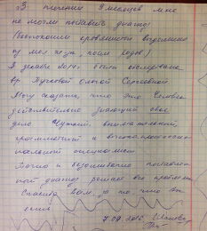 Иванова Т.Т.