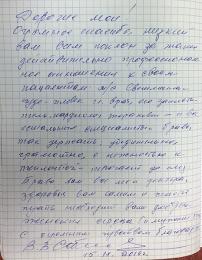 В.В.Соболев