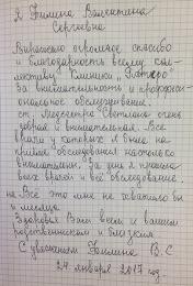 Филина В.С.