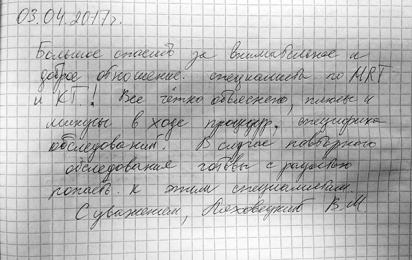 Ляховецкий  В.М.