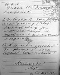 Шонина Т.М.