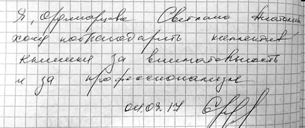 Ординарцева Светлана Анатольевна