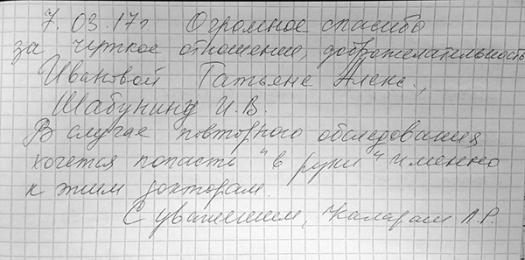 Калараш Л.Р.