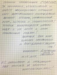 Дешевенко Игорь и Светлана.