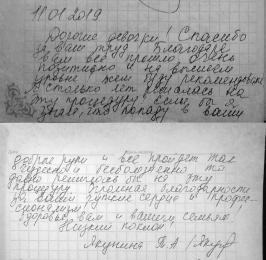 Якунина Т.А.