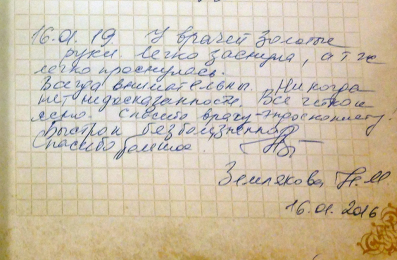 Землякова Н.М.