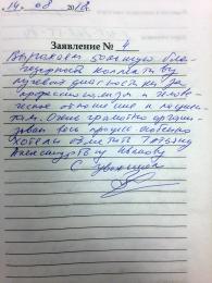 Захарова Н.И.