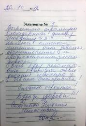Сотченко Наталья Михайловна