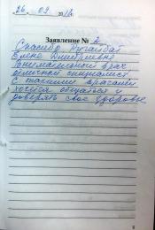 Боярская М.Л.