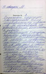 Янбухтина Е.В.