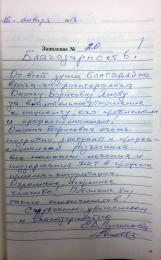 Е.В.Романова