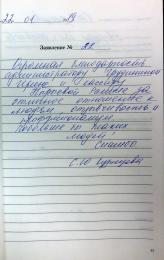 С.Ю. Кузнецов