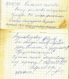 Гаврилов С.В.