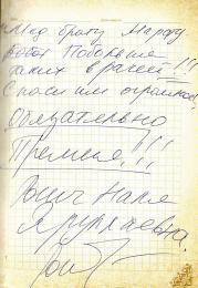 Росич Н.Я.