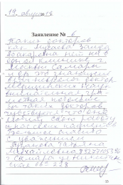Рузанова Татьяна Михайловна.