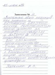 Куркина Н.В.