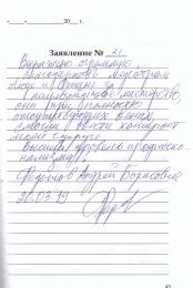 Федотов Андрей Борисович