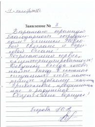 Егорова Ю.А.