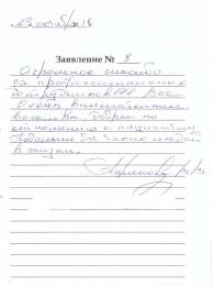 Поляков В.В