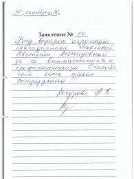Кочурова А.В.