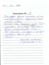 Пациент клиники Харитонова А.В.