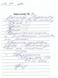Протасова Е.В.