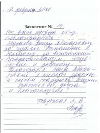 Барская Л.В.
