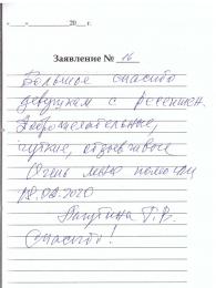 Лагутина Т.В.