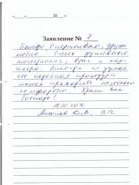Антонов Д.В.