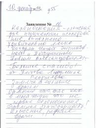 Пестова Людмила Георгиевна