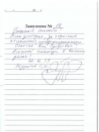Муратов С.И.