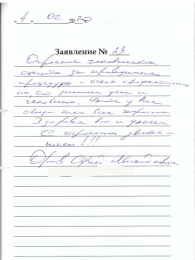 Орлов Сергей Михайлович